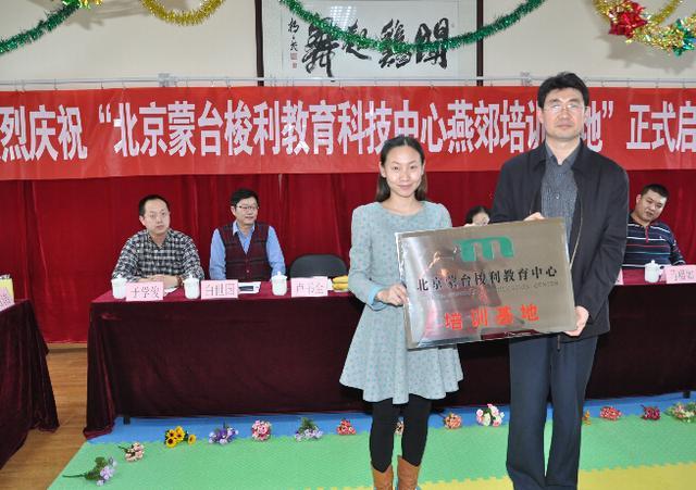 北京蒙台梭利教育科技中心燕郊基地落成仪式